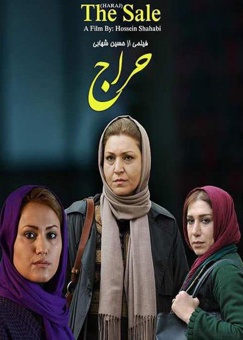 دانلود فیلم حراج , دانلود فیلم حراج با لینک مستقیم , دانلود فیلم سینمایی حراج, دانلود فیلم ایرانی جدید، دانلود فیلم ایرانی