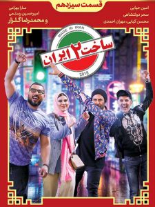 دانلود قسمت سیزدهم ساخت ایران 2 با لینک مستقیم رایگان